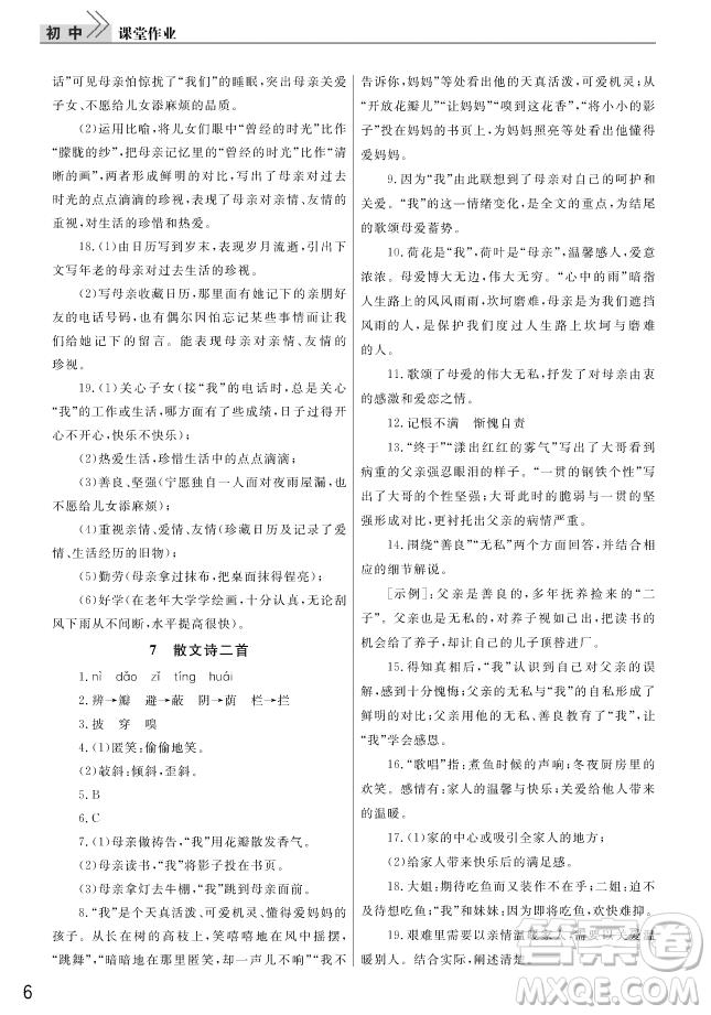 2018武汉出版社智慧学习课堂作业语文七年级上册答案