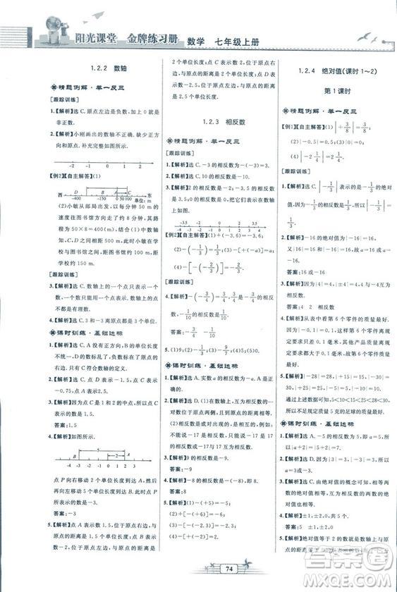 福建专版2018秋阳光课堂金牌练习册数学七年级上册人教版答案