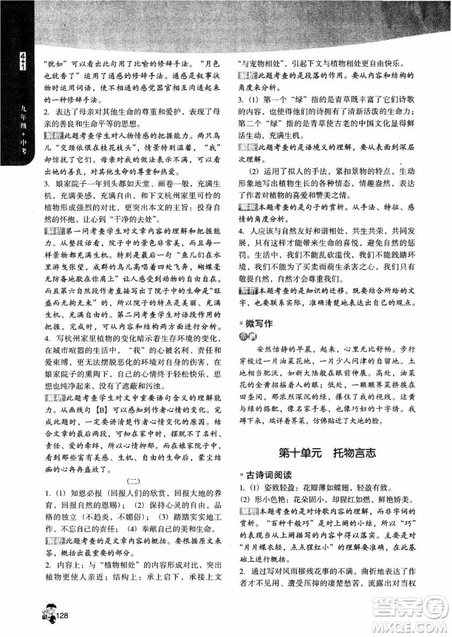 2019版木头马初中语文4+1组合阅读九年级+中考通用版参考答案