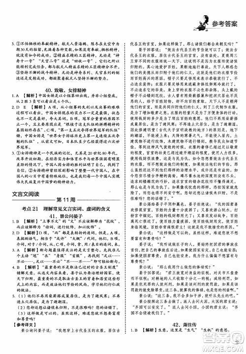 2019版高考快捷语文5+1组合阅读周周练参考答案