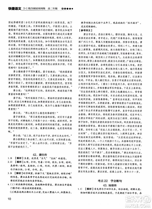2018年快捷语文5+1组合阅读活页版周周练高二年级参考答案