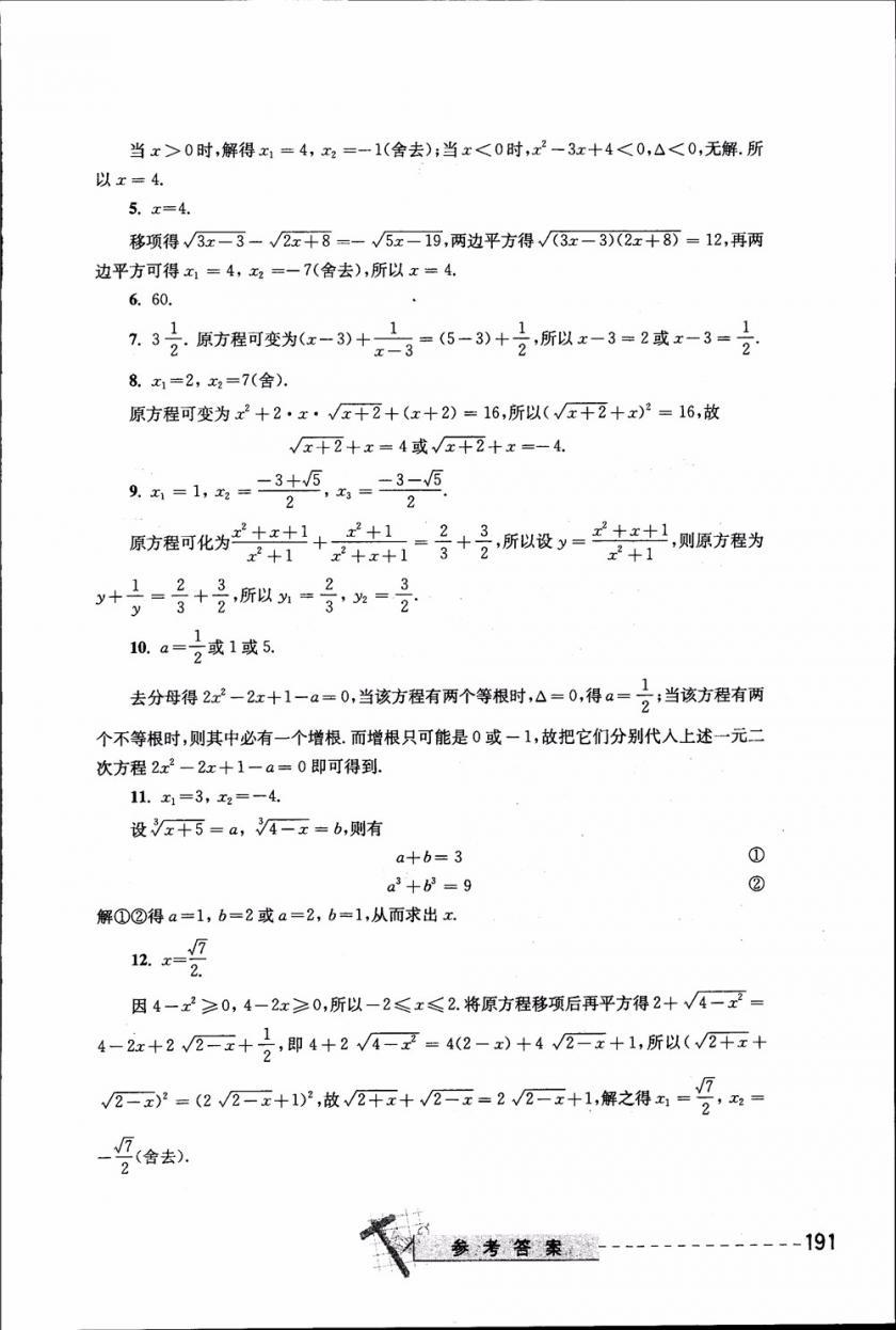 2018年奥数精讲与测试九年级参考答案