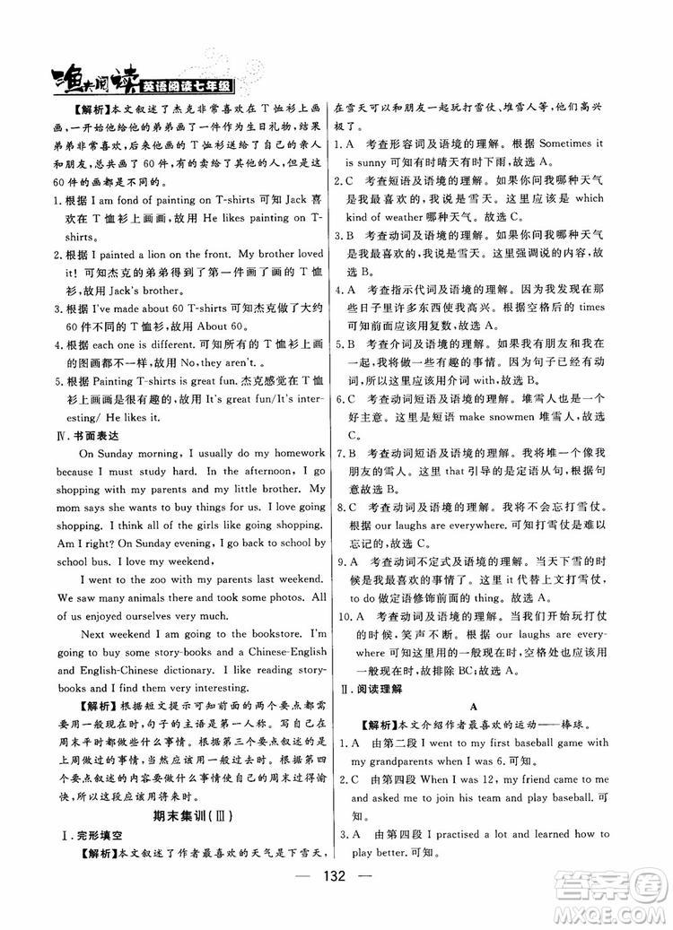 2018年渔夫阅读英语7七年级参考答案