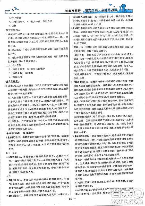 2018秋阳光课堂金牌练习册思想品德八年级上册人教版答案