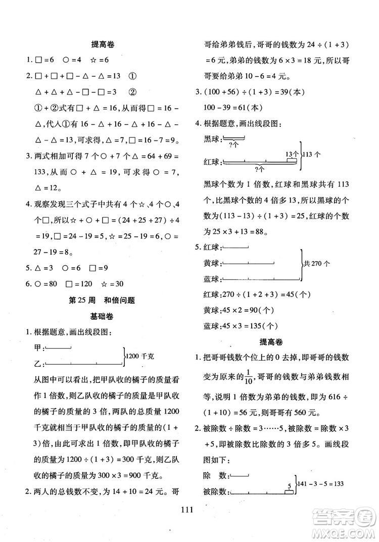 2018年小学奥数举一反三B版三年级参考答案