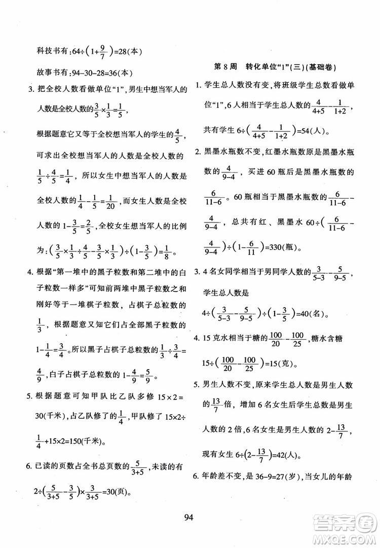2018年陕教出品小学奥数举一反三B版六年级通用版参考答案