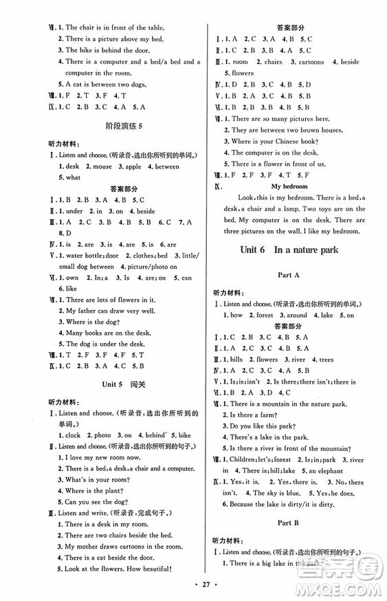 广东专版2018新版小学同步测控优化设计五年级上英语人教版答案