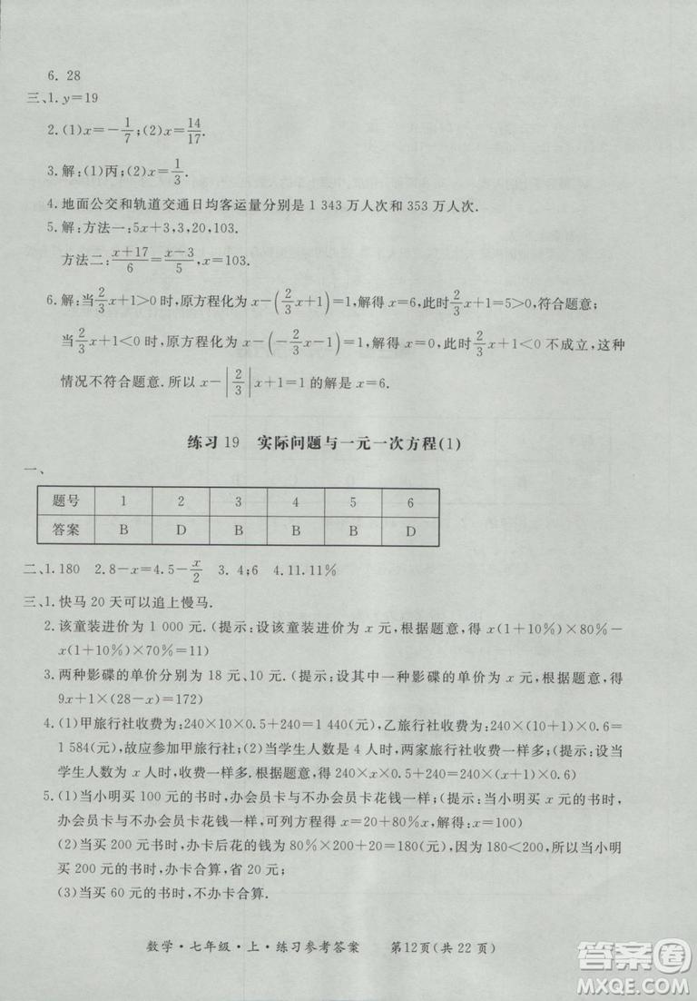 2018年形成性练习与检测数学七年级上册参考答案