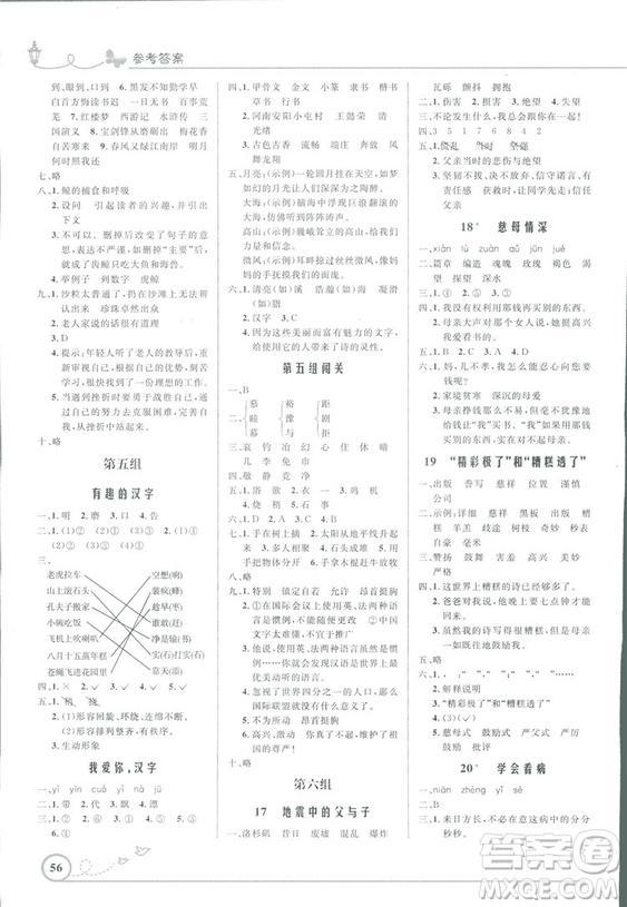 9787107282737优化设计五年级上册语文2018版福建专版人教版答案