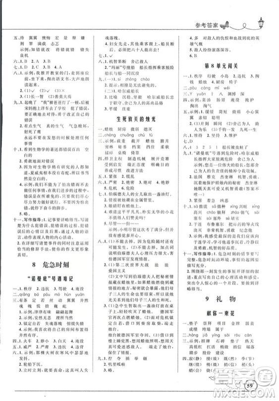 2018秋五年级上册语文同步测控优化设计北师大版BS福建专版答案
