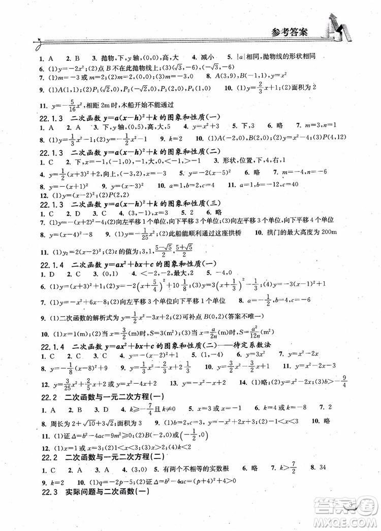 2018年湖北教育出版社长江作业本同步练习册数学九年级上册参考答案