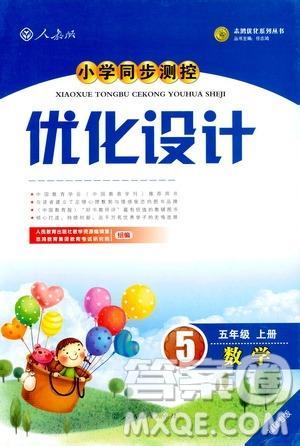9787107317750优化设计五年级上册数学福建专版人教版答案