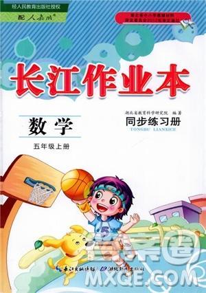 2018年长江作业本同步练习册五年级上册数学人教版参考答案