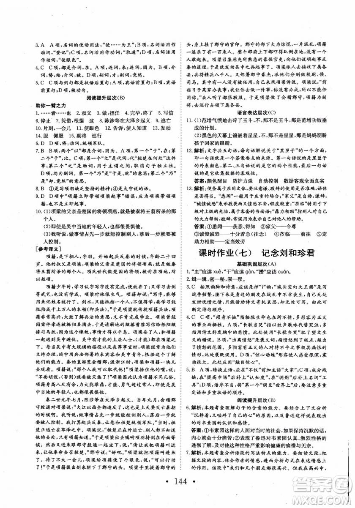 2018长江作业本同步练习册语文必修1人教版参考答案