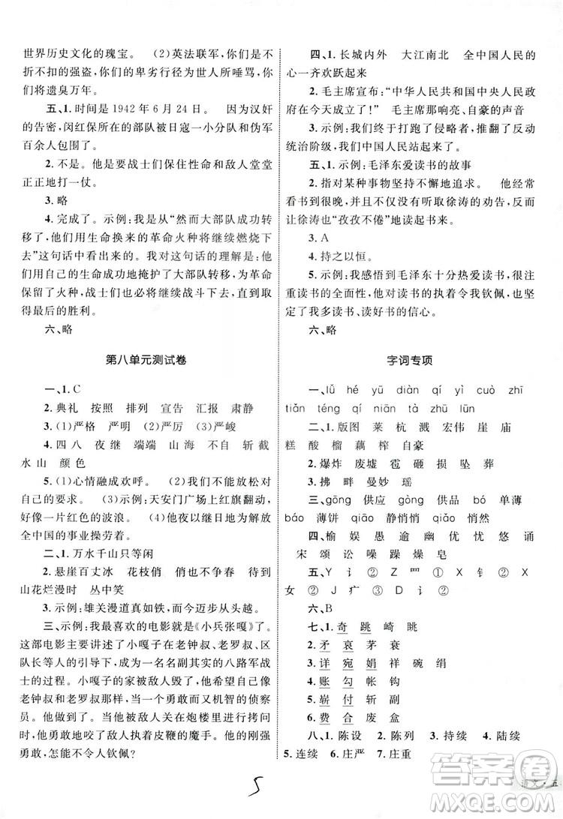 2018版优化设计单元测试卷5年级语文上册RJ版参考答案