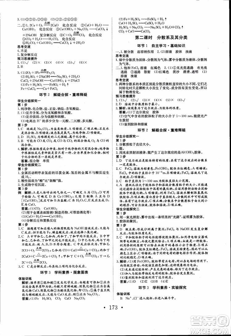 2018年长江作业本同步练习册高中化学必修1参考答案
