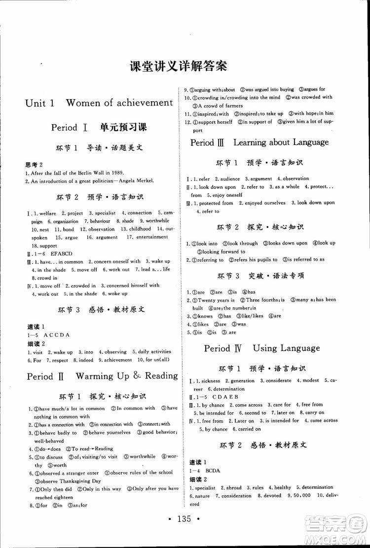 2018新版长江作业本高中英语必修4参考答案