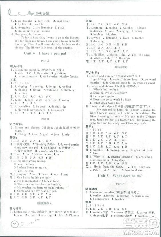 2018优化设计六年级上册英语PEP福建专版人教版答案