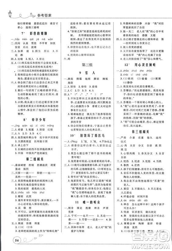 9787107282744优化设计六年级上册语文福建专版人教版参考答案