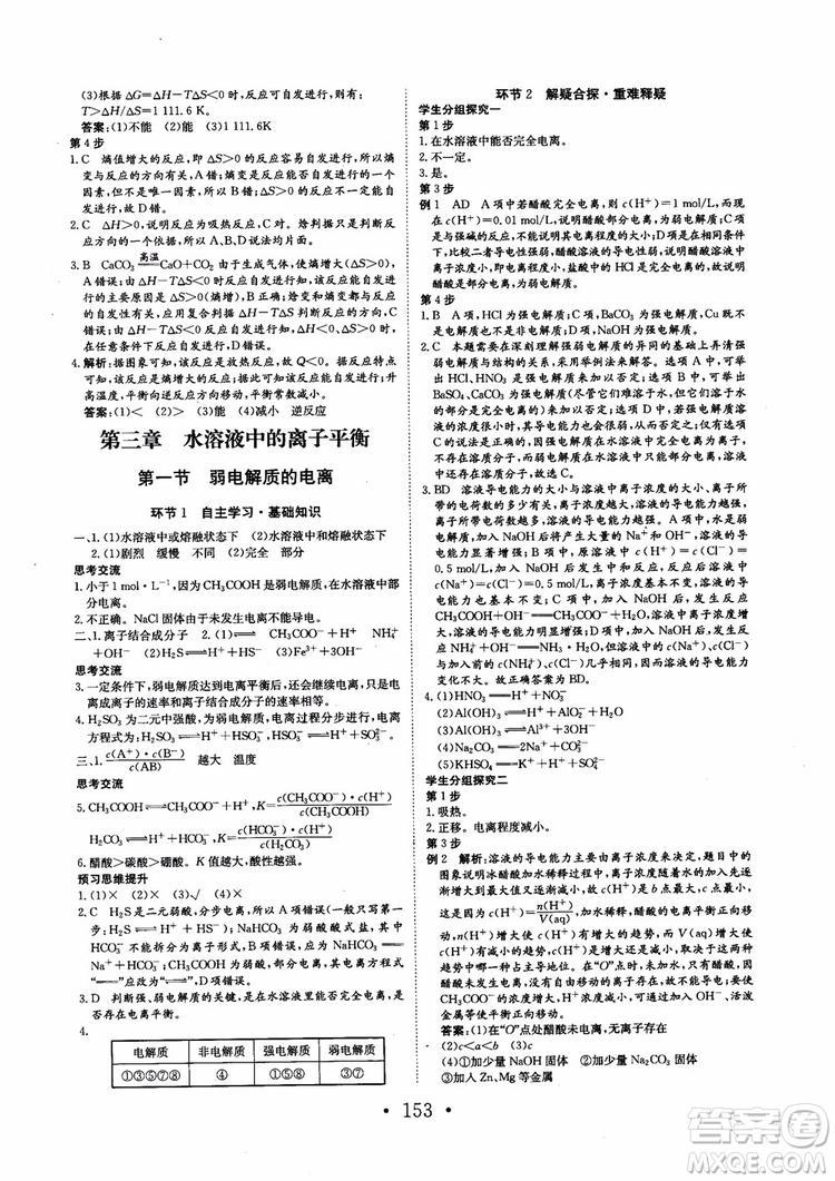 2018新版长江作业本同步练习册高中化学选修4参考答案