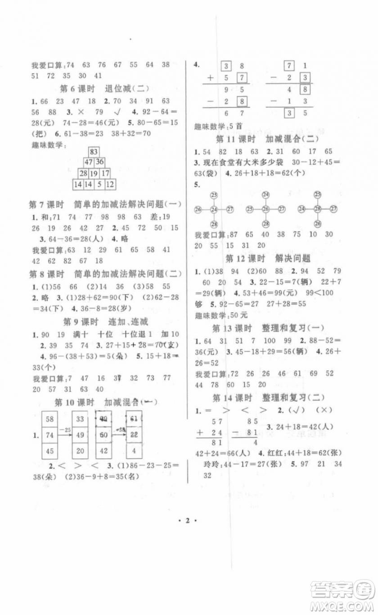 2018启东黄冈作业本二年级数学上册人教版答案
