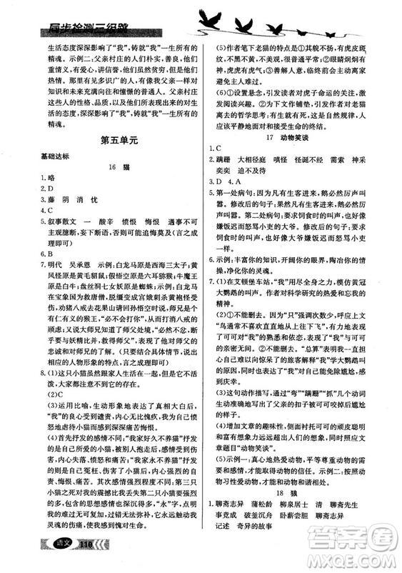 2018秋初一语文上同步检测三级跳参考答案