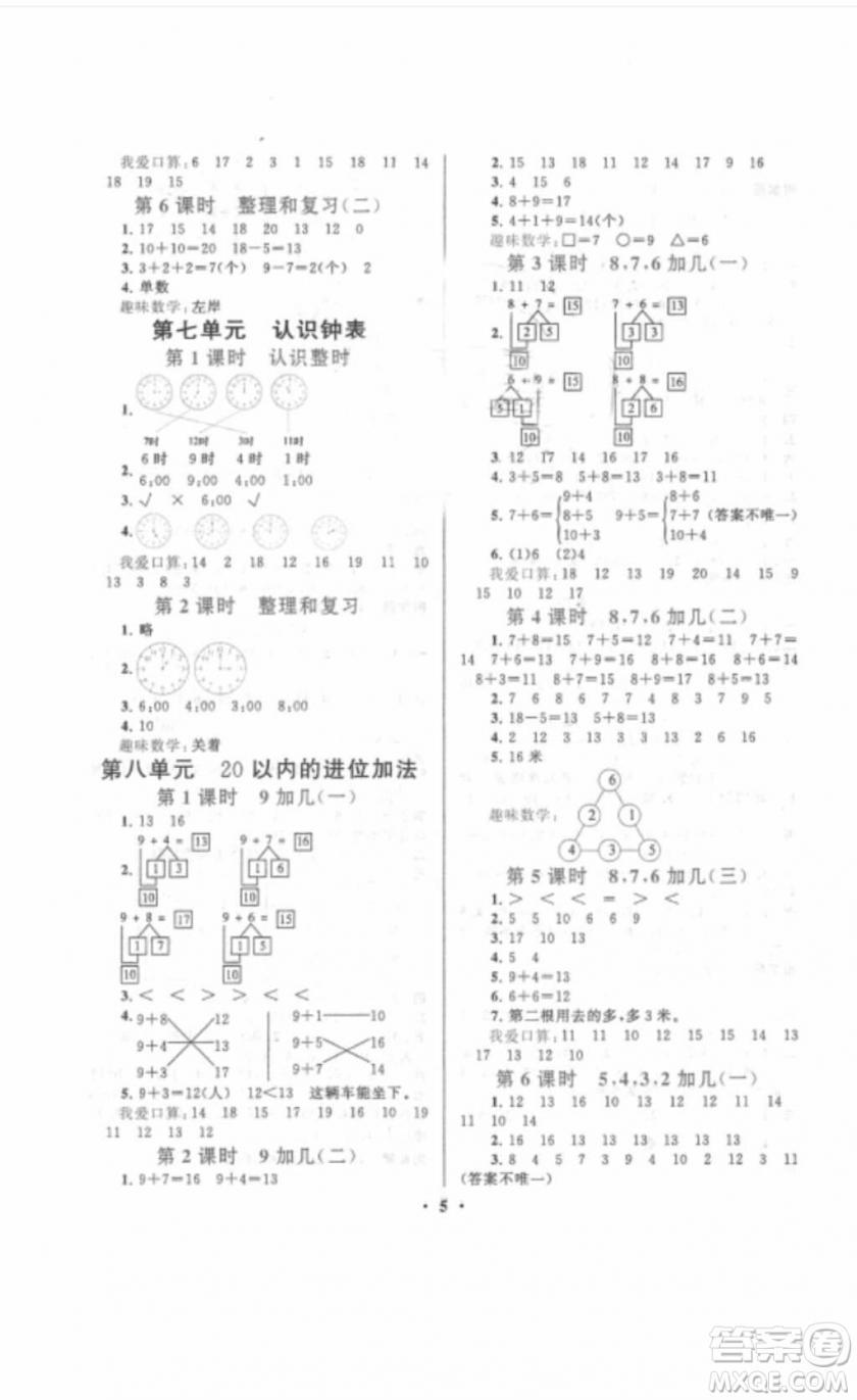 安徽人民出版社2018启东黄冈作业本一年级数学上册人教版答案