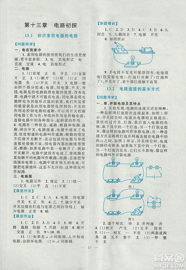 2018江苏人民出版社启东黄冈作业本九年级物理上册苏科版答案