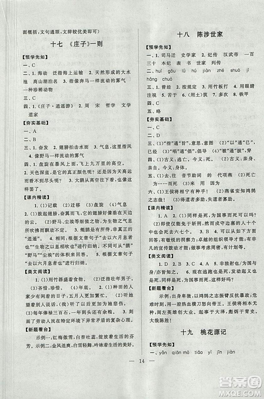 启东黄冈作业本2018年九年级语文上册江苏版答案