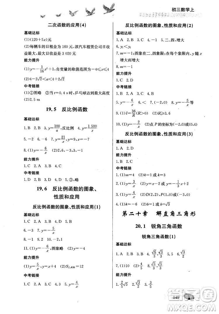2018同步检测三级跳初三数学上参考答案