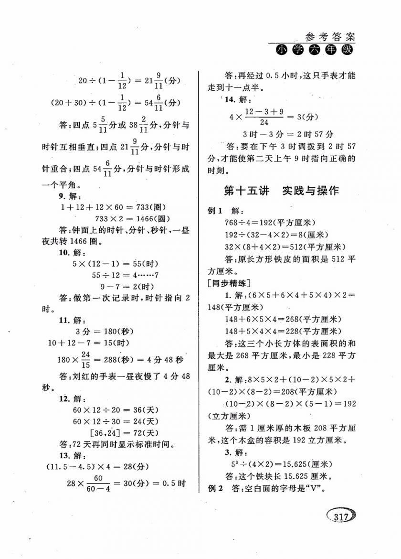 2018年新课程标准同步奥数培优小学生六年级人教版参考答案