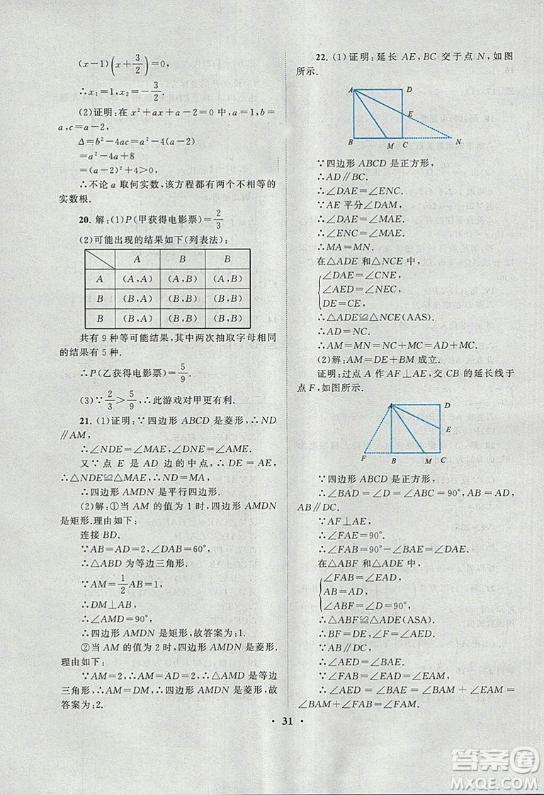 9787214182203启东黄冈作业本2018九年级上册数学北师大版答案