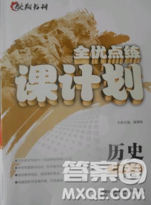 2018版全优点练课计划九年级历史上册人教版答案