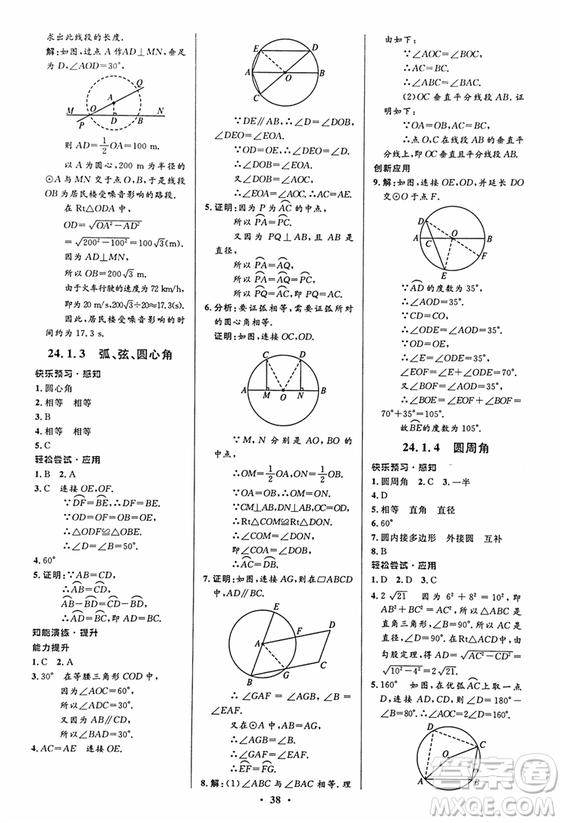 2018新版初中同步测控优化设计九年级数学上册人教版答案