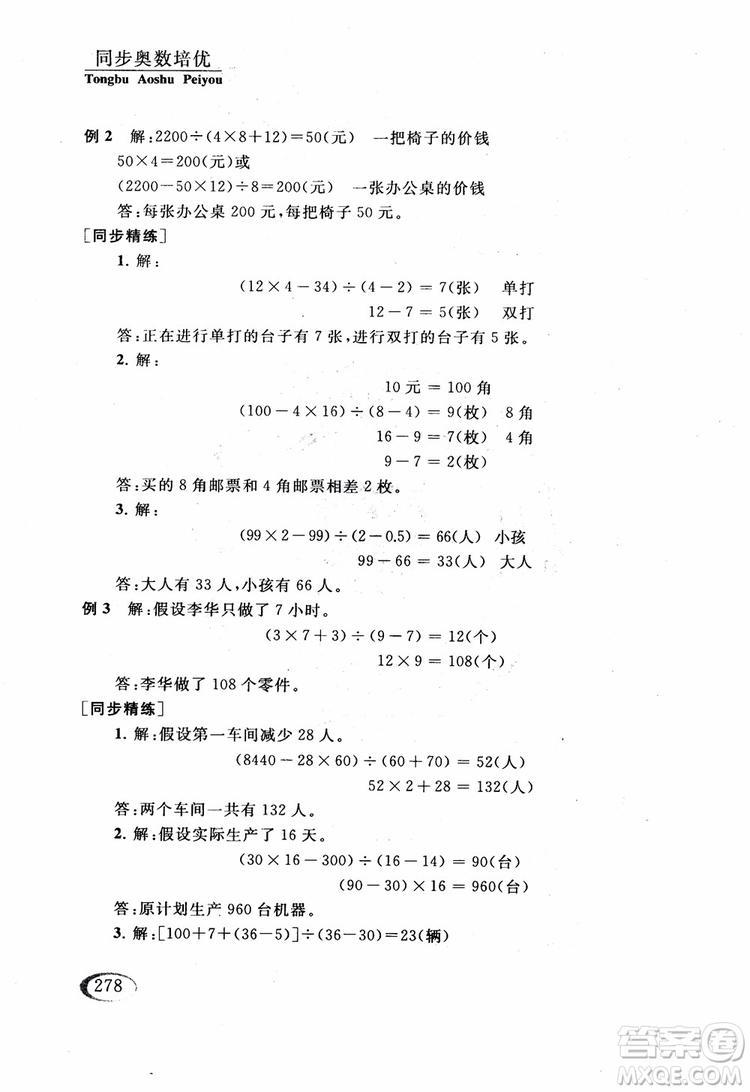 2018年同步奥数培优六年级北师大版参考答案