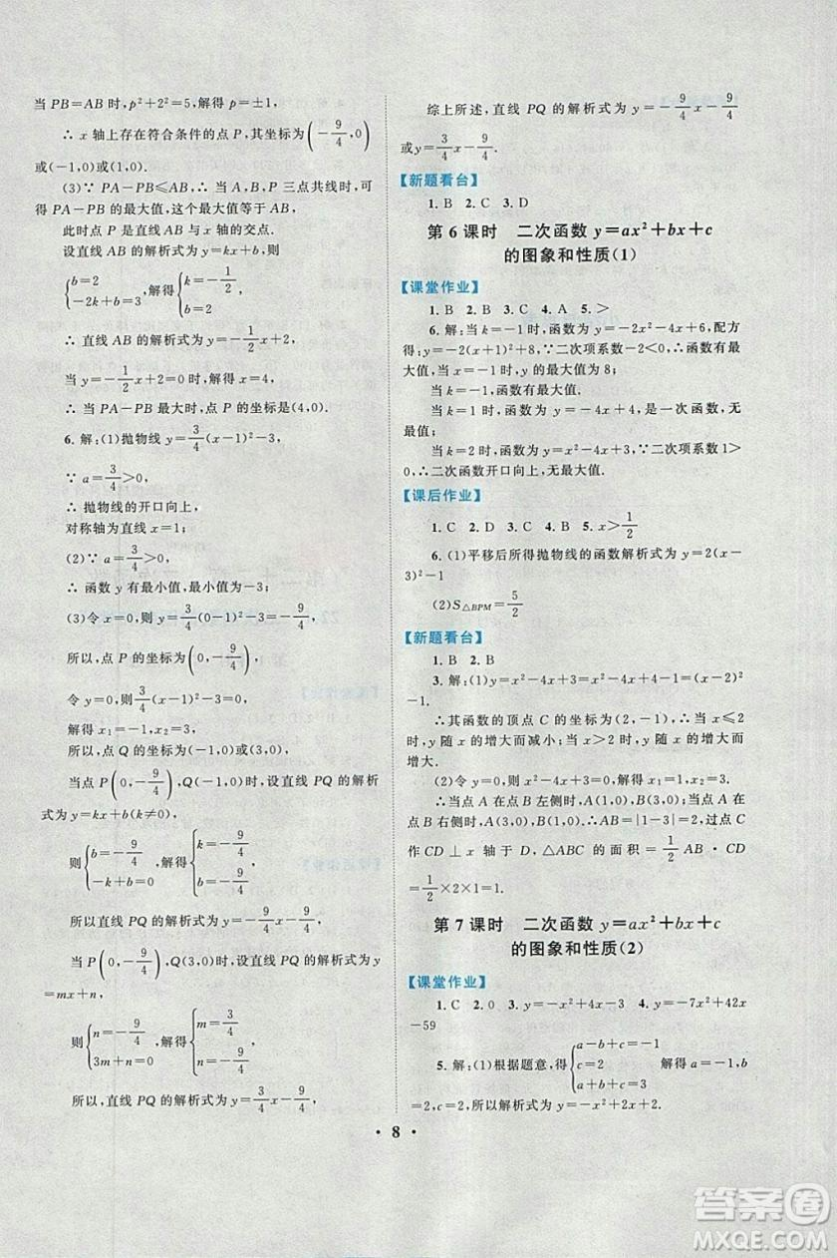 2018秋启东黄冈作业本九年级数学上册人教版答案