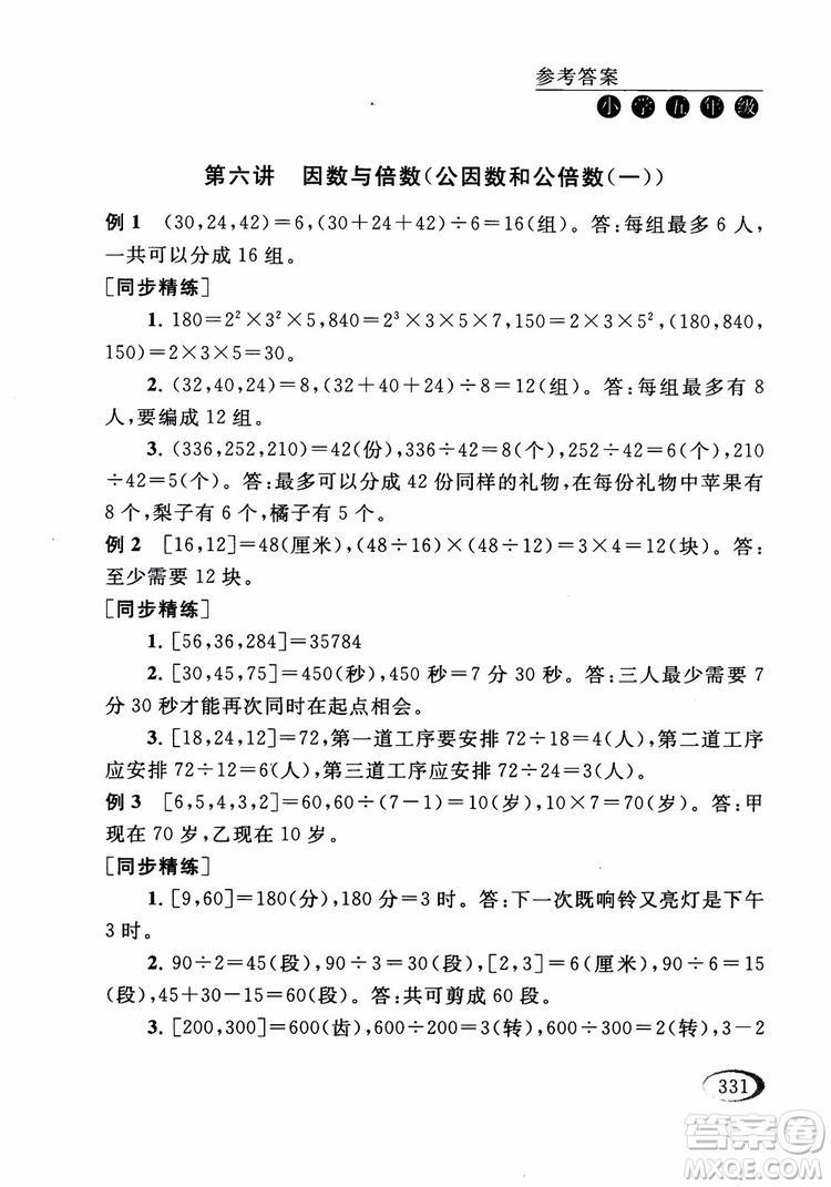 2018年同步奥数培优五年级江苏版参考答案