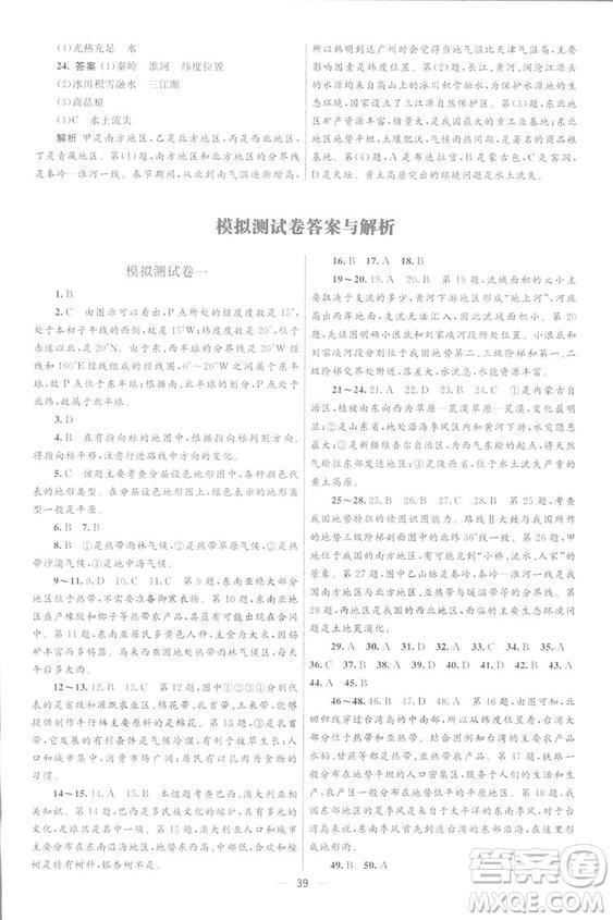 北京师范大学出版社2018初中总复习优化设计地理第三版参考答案