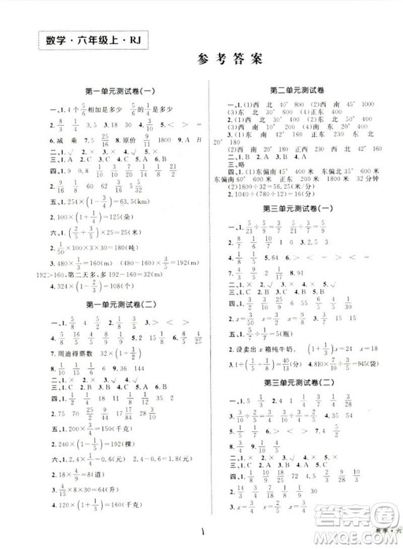 优化设计2018版单元测试卷6年级数学上册RJ版参考答案