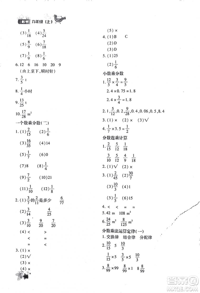 优化设计课课练2018版六年级数学上册人教版参考答案