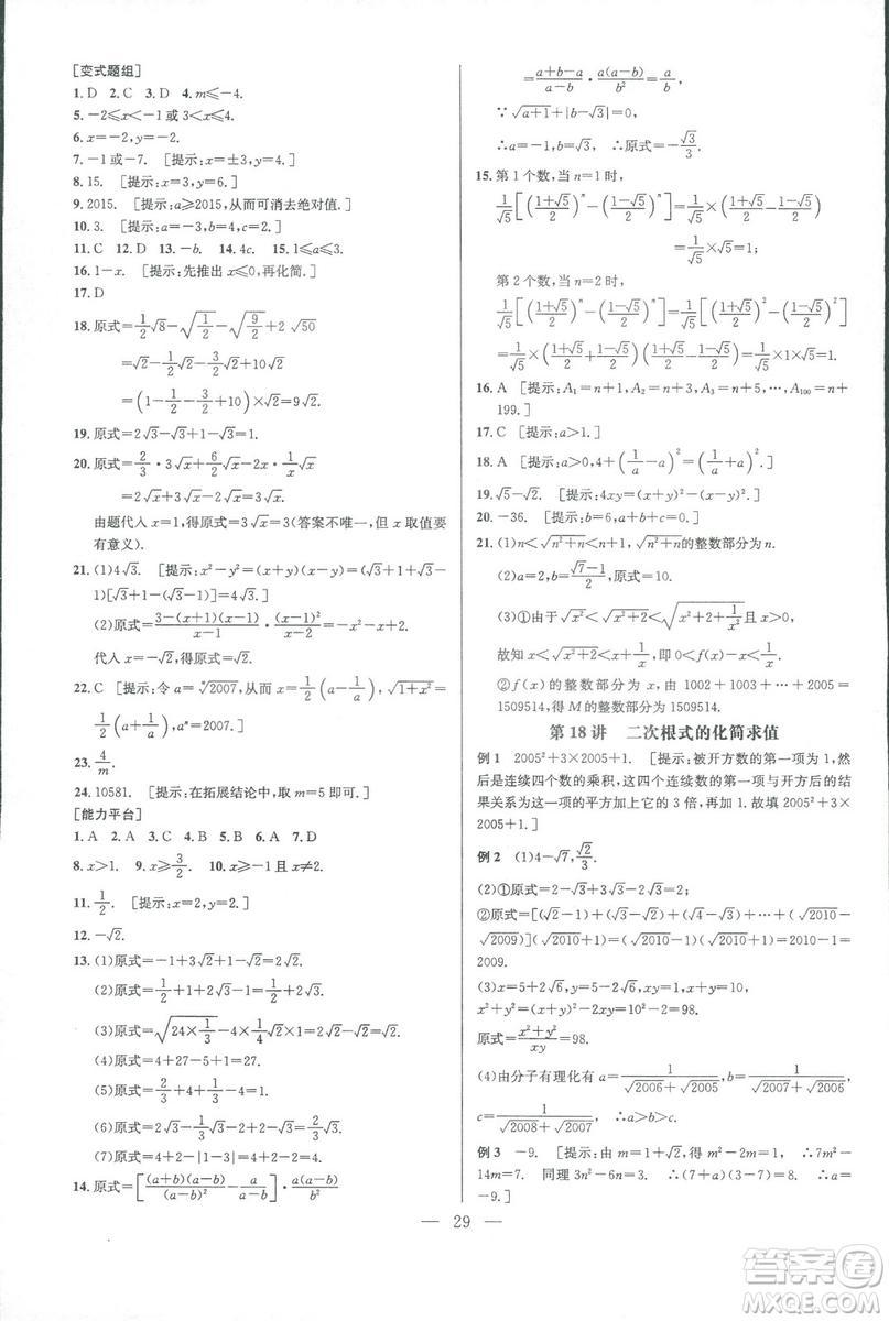 新课标2019版培优竞赛超级课堂八年级数学第七版答案