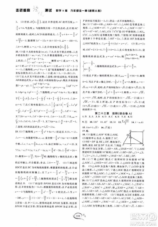 2018走进重高培优测试九年级全一册数学A版人教版参考答案