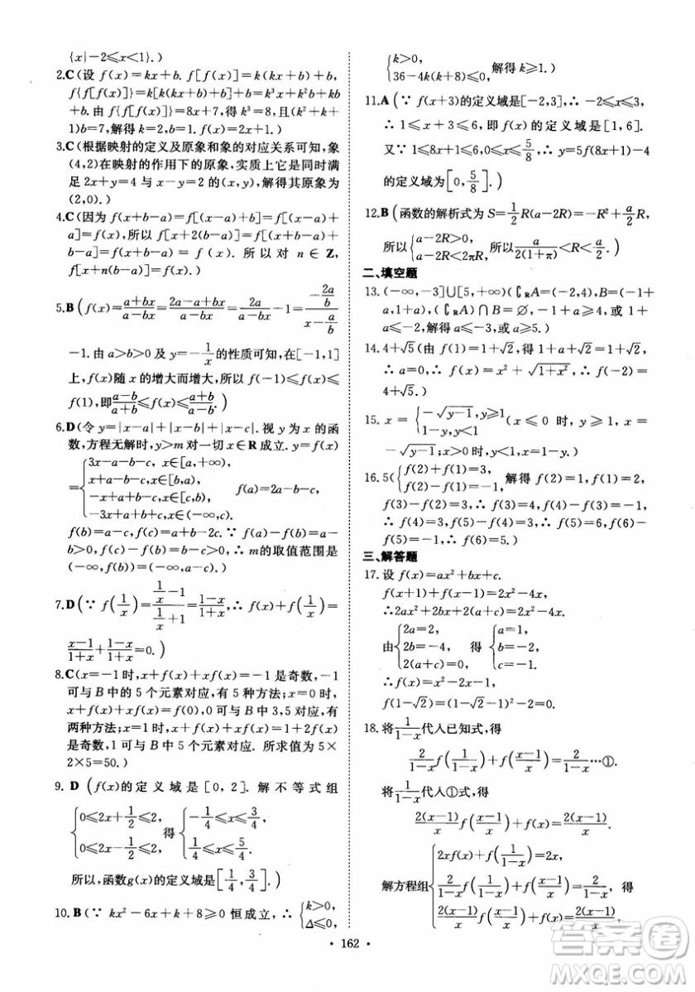 龙门专题高中数学函数专题参考答案