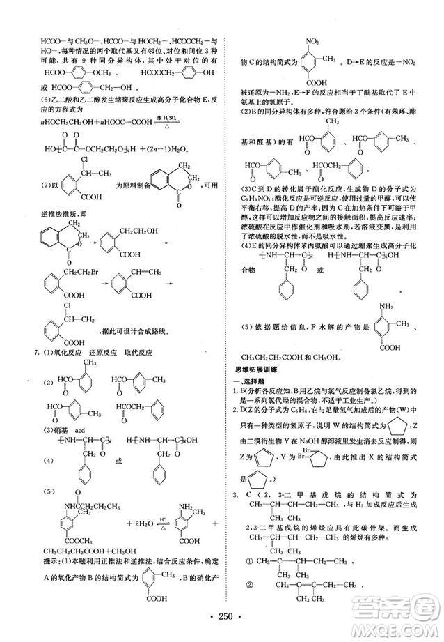 龙门专题高中化学有机化学基础参考答案