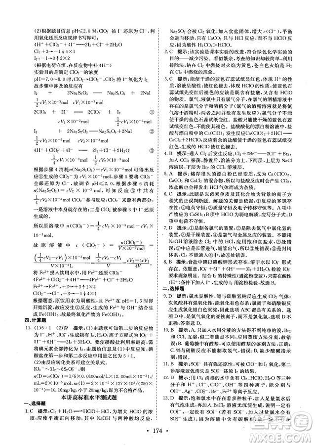 龙门专题高中化学非金属及其化合物参考答案