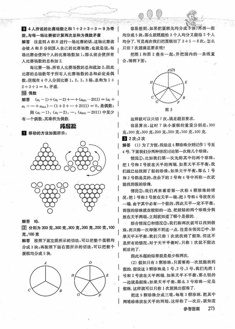 2018年高思学校竞赛数学导引五年级详解升级版参考答案
