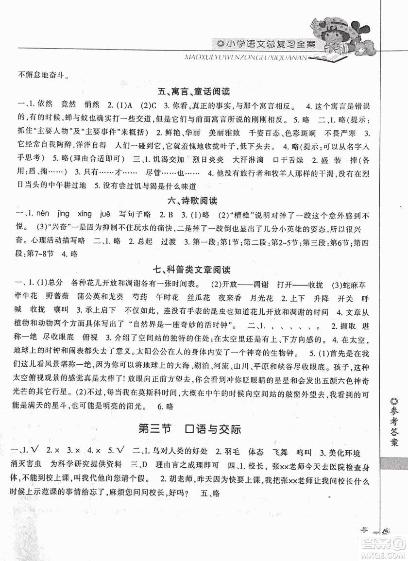 2019年小学总复习全案语文精华修订本参考答案