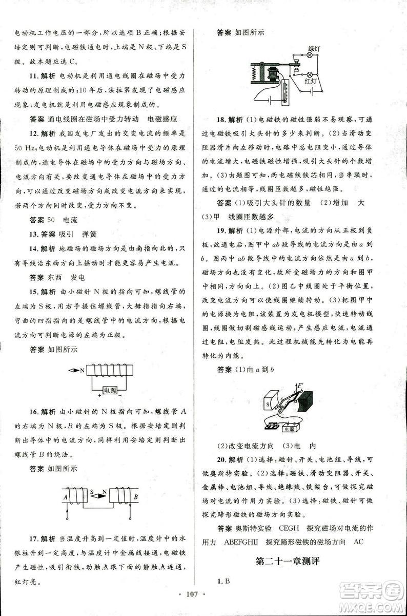 2018版初中同步测控优化设计九年级物理全一册人教版参考答案