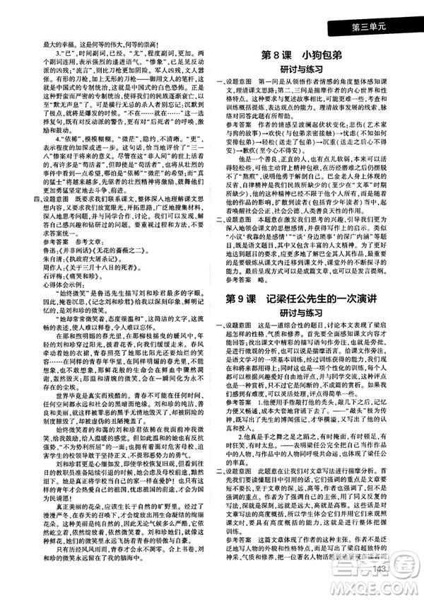 人教版2019新版曲一线同学教材分层讲练高中语文必修1参考答案