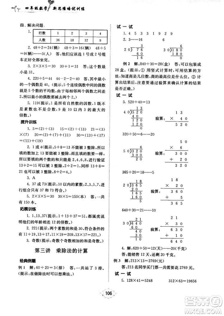 南大励学新思维培优训练数学四年级参考答案